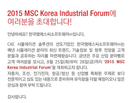 MSC_Industrial_Forum_eDM_2nd_02